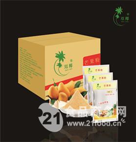 【双椰】芒果粉 厂家免费提供样品