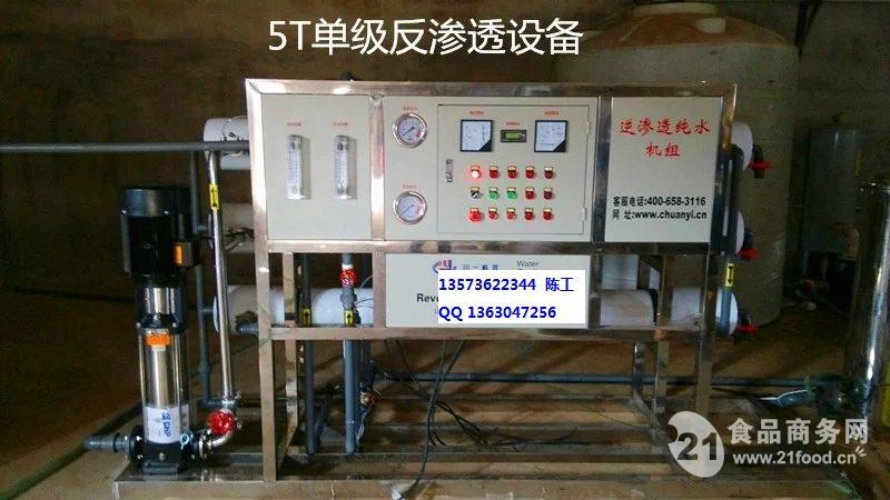 5T工业生产用纯水-双级反渗透设备