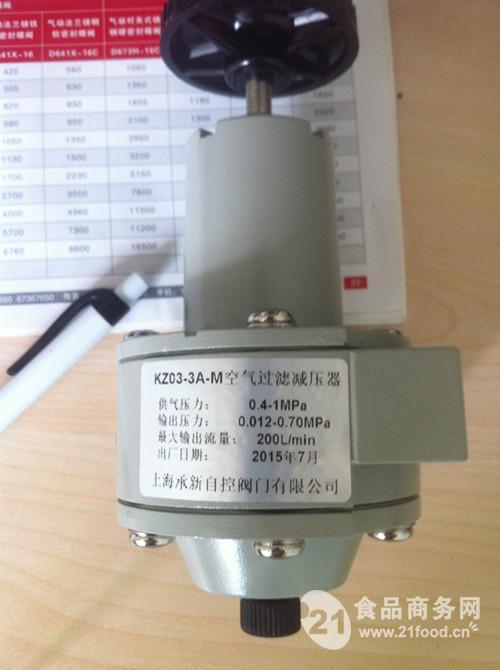 供应信息 食品机械 通用设备 阀门|管件 kz03-3a-m空气过滤减压器