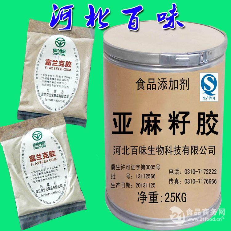食品级亚麻籽胶