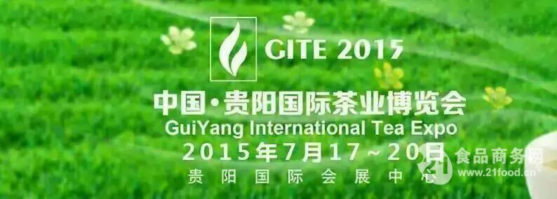 2015贵州贵阳茶博展