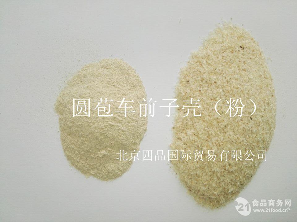 圆苞车前子壳(粉)