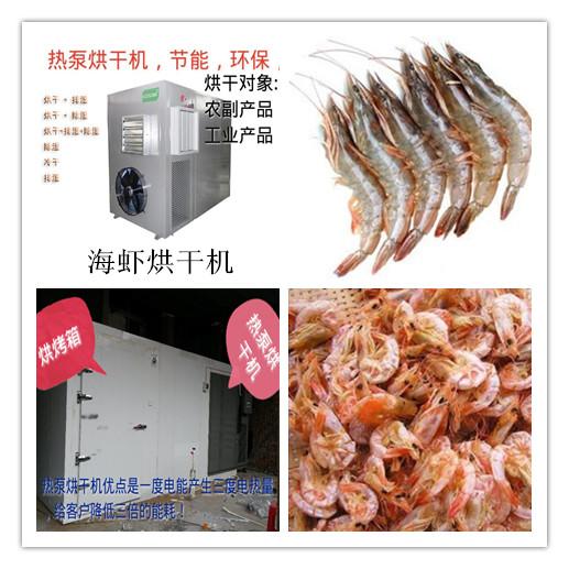虾皮烘干设备