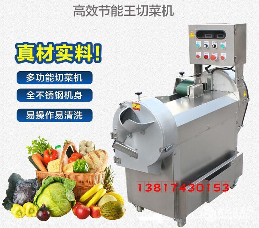 切菜机厂家上海