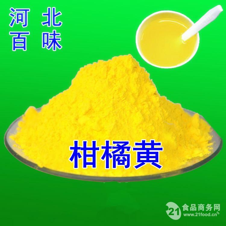 食品级柑橘黄