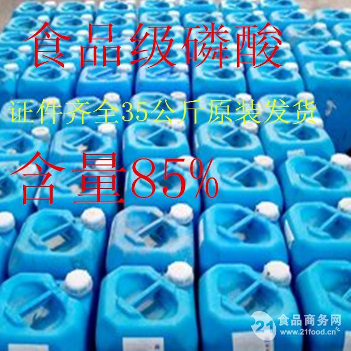 食品级磷酸酸度调节剂厂家直销