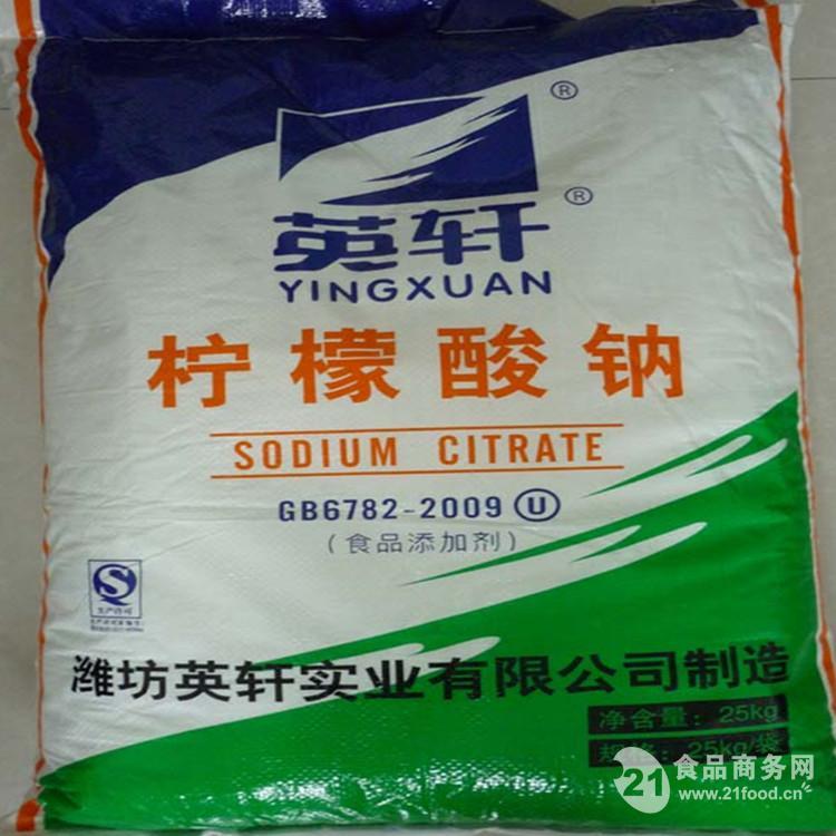 食品级酸度调节剂英轩柠檬酸钠含量99%以上厂家直销