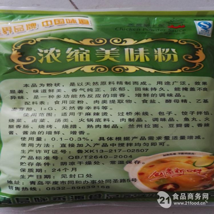 浓缩美味粉、炒菜香料、水饺包子调馅料、煨汤煲汤料、火锅底汤料