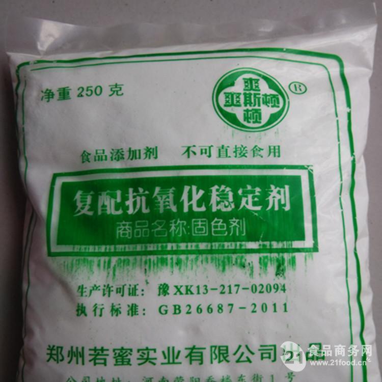 食品级复配抗氧化稳定剂 食品 饮料 八宝粥 蔬菜罐头 固色剂