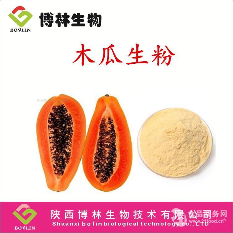 番木瓜粉 番木瓜提取物 番木瓜生粉