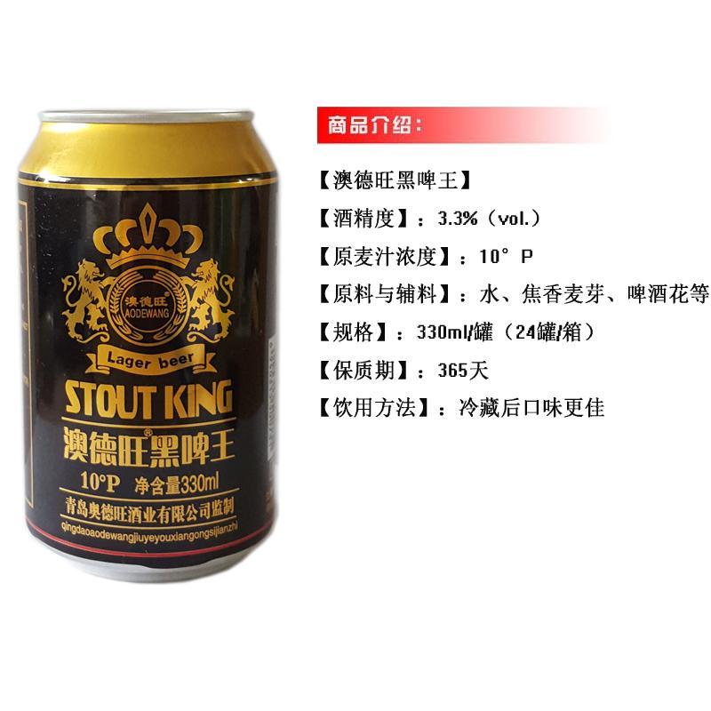 澳德旺黑啤_中国山东青岛