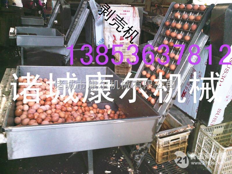 诸城康尔鸡蛋自动剥壳机厂家直销节能型
