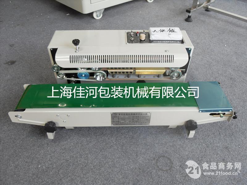 供应FR-900连续式种子塑料袋封口机