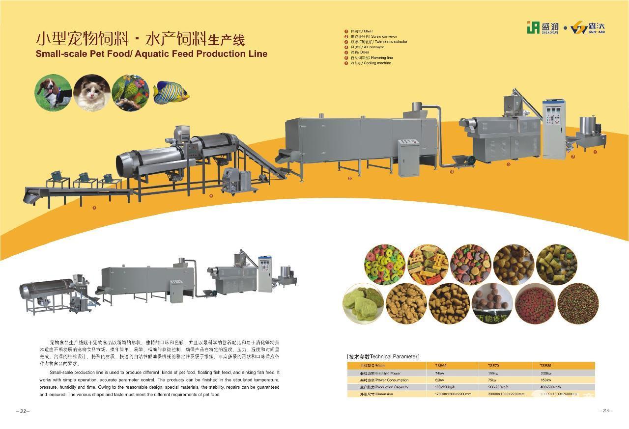 宠物食品设备生产线