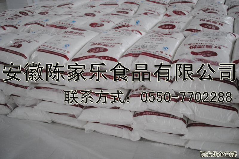 陈家乐无添加红薯淀粉 优质原料生产产品