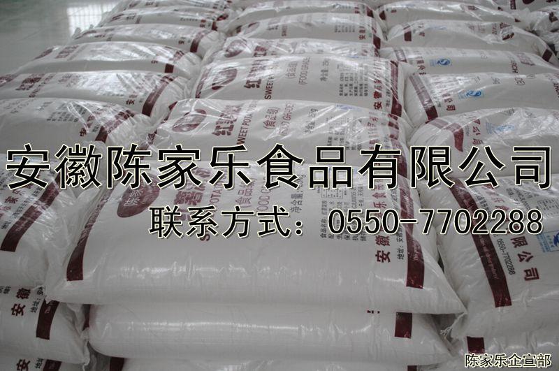 陈家乐无添加甘薯淀粉 优质原料生产产品