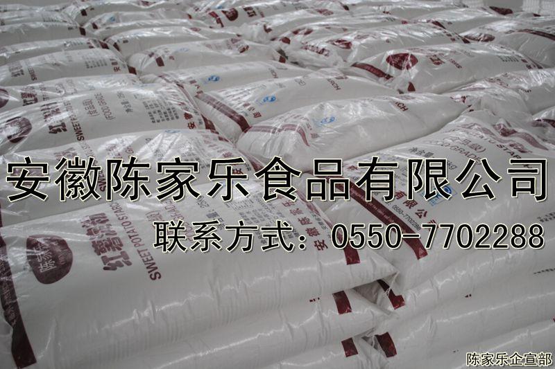 供应工厂直销 质量优2.5kg每袋甘薯淀粉