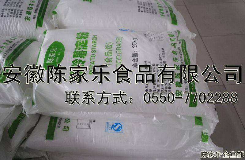 批发优质马铃薯淀粉 绿色食品厂家生产袋装