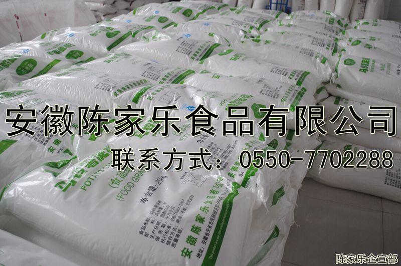 陈家乐无添加马铃薯淀粉 优质原料生产产品