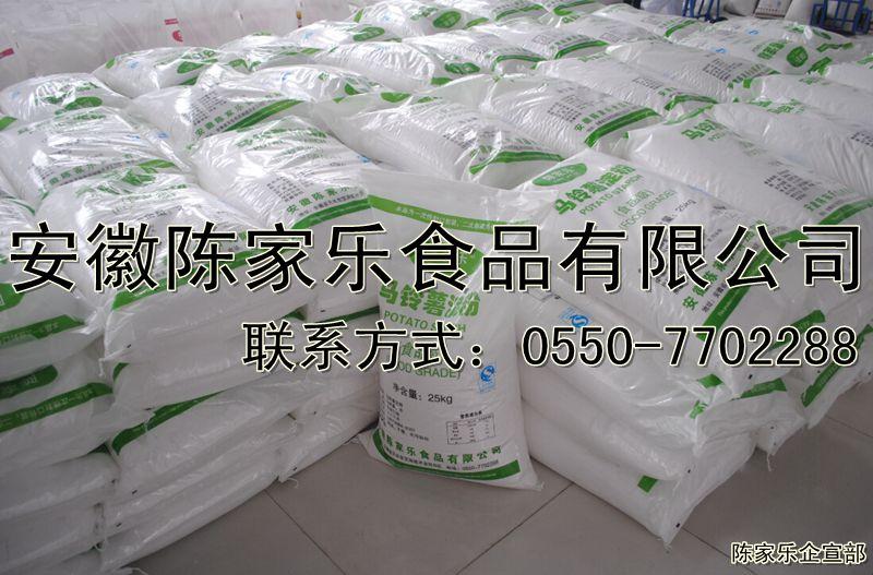 销售优质洋芋淀粉 纯洋芋制作淀粉