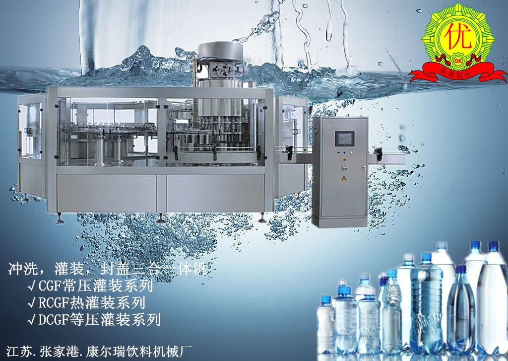小型瓶装纯净水灌装机