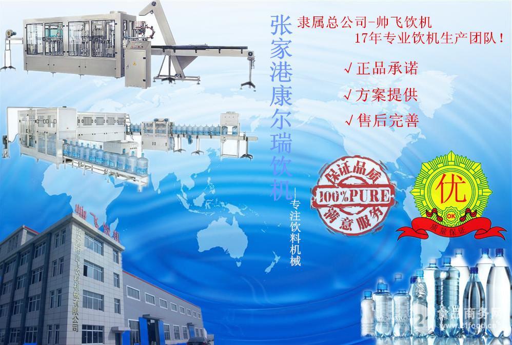 全自动桶装纯净水灌装生产线设备