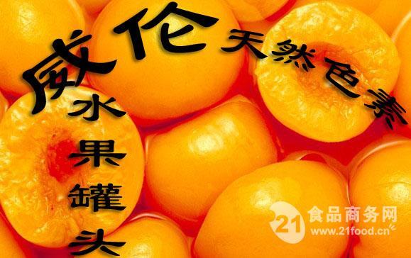 水果罐头天然色素