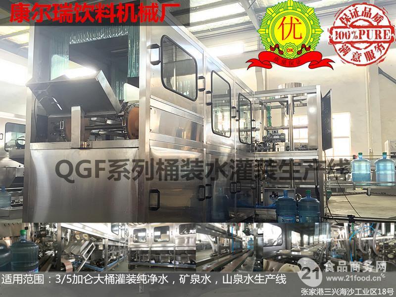张家港300桶/时大桶纯净水灌装机组