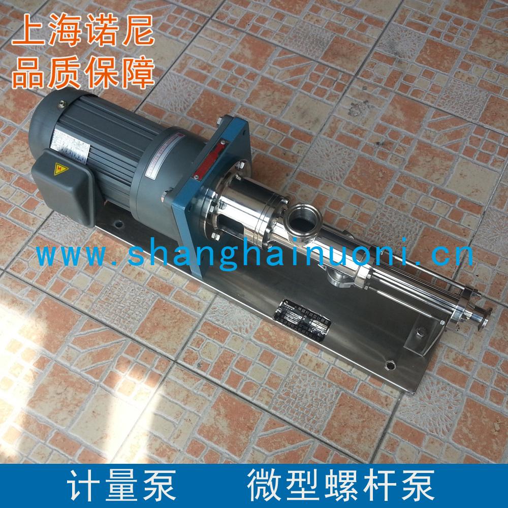 供应上海诺尼小型螺杆泵 RV1.53 不锈钢