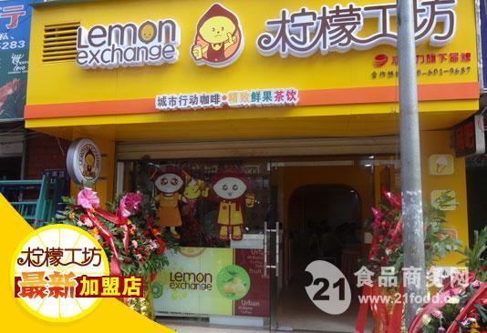 鲜榨果汁店加盟_鲜榨果汁店加盟