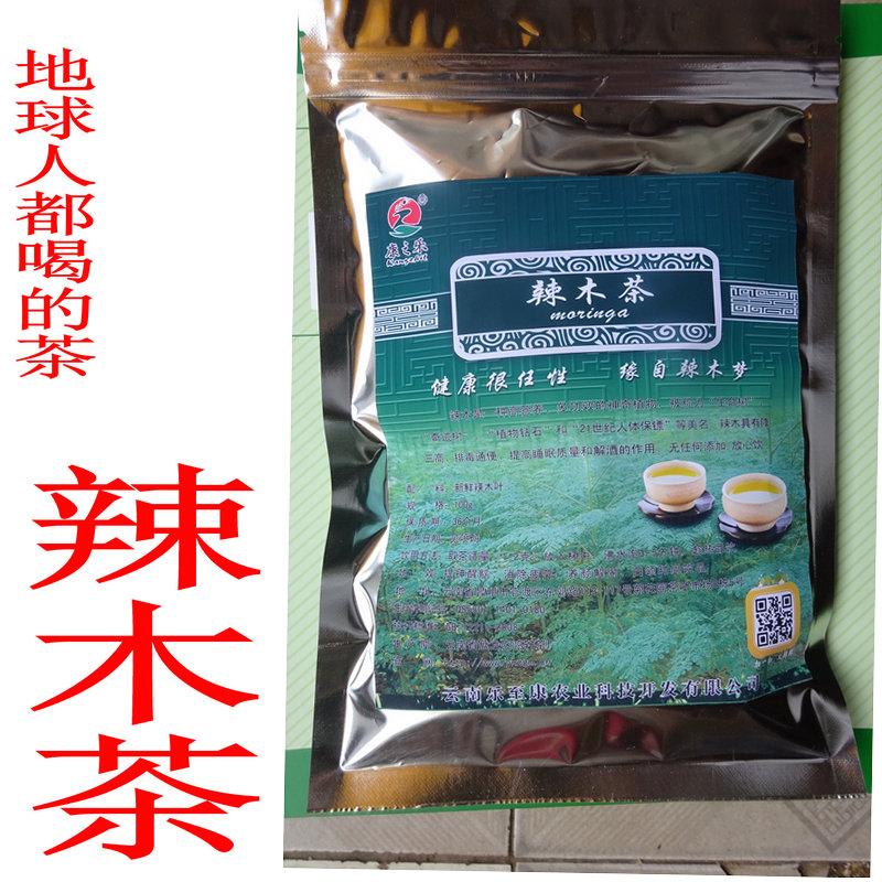 长期批发辣木茶辣木叶茶叶养生代用茶