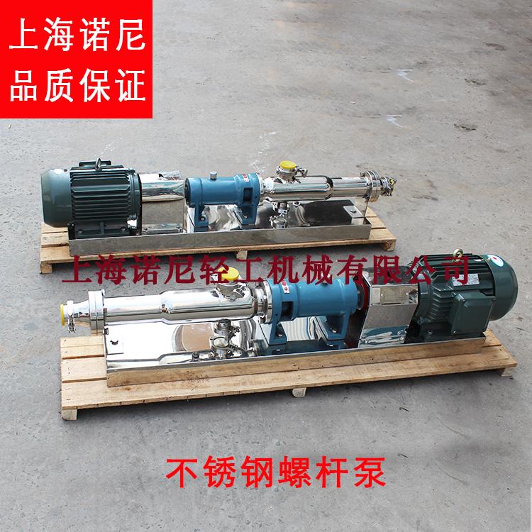 诺尼G型系列不锈钢单螺杆泵