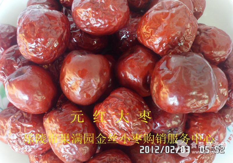 山东大红枣