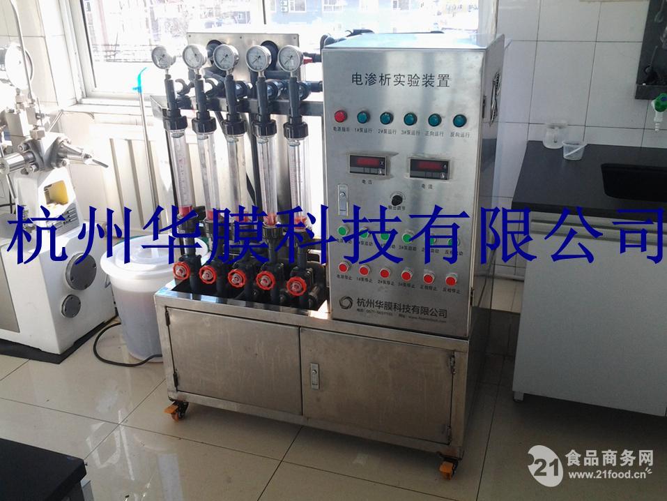 实验室电渗析设备 厂家直销