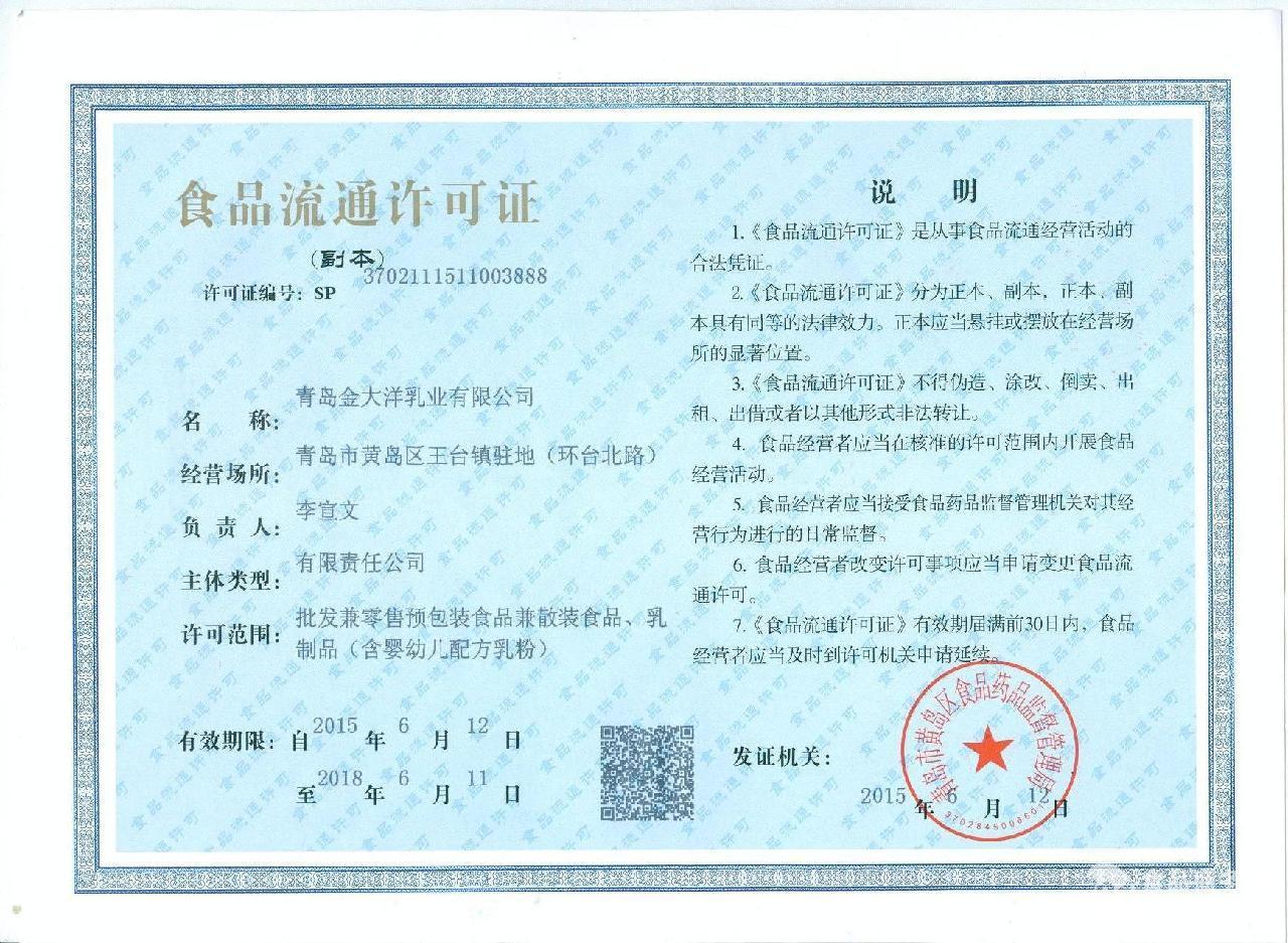 青岛金大洋乳业有限公司_荣誉资质_招商