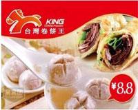 台湾卷饼王加盟价钱