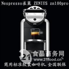 雀巢ZN100胶囊咖啡机总代理专卖信息