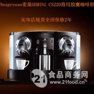 雀巢CS220胶囊咖啡机商用机代理专卖信息