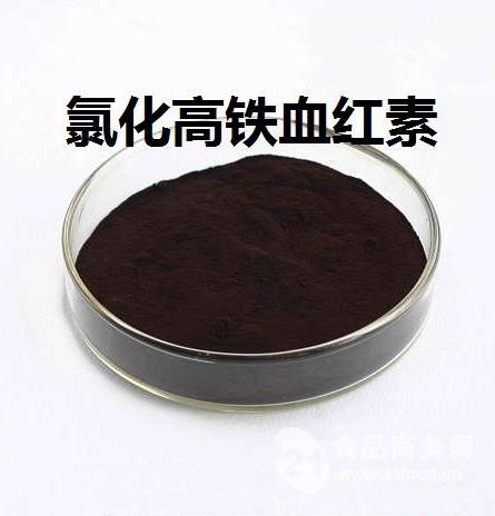 氯化高铁血红素生产厂家