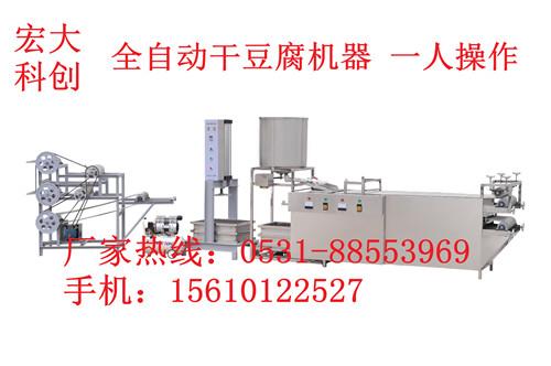 自动制作干豆腐的机器