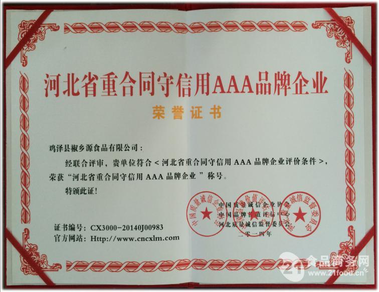 河北省重合同守信用AAA品牌企业