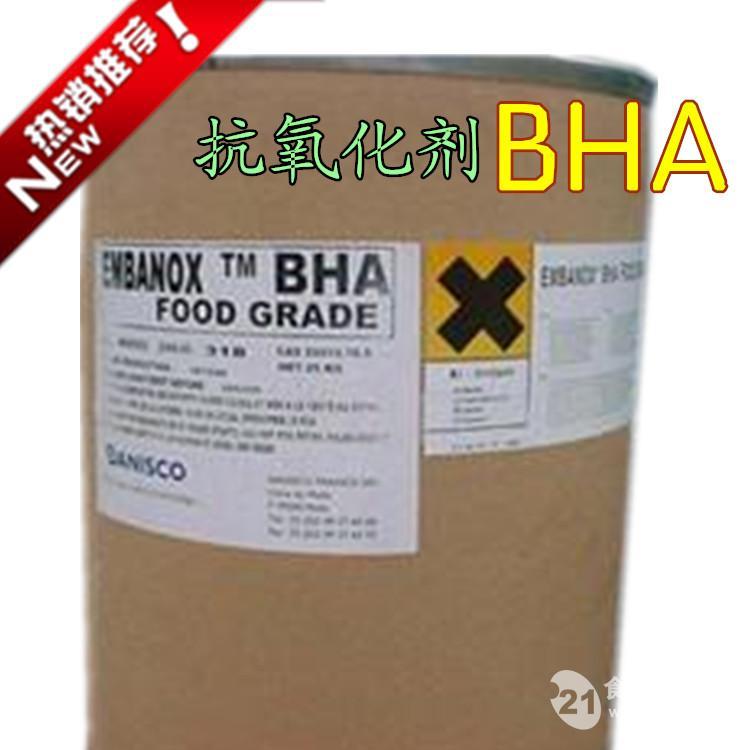 BHA(丁基羟基茴香醚)