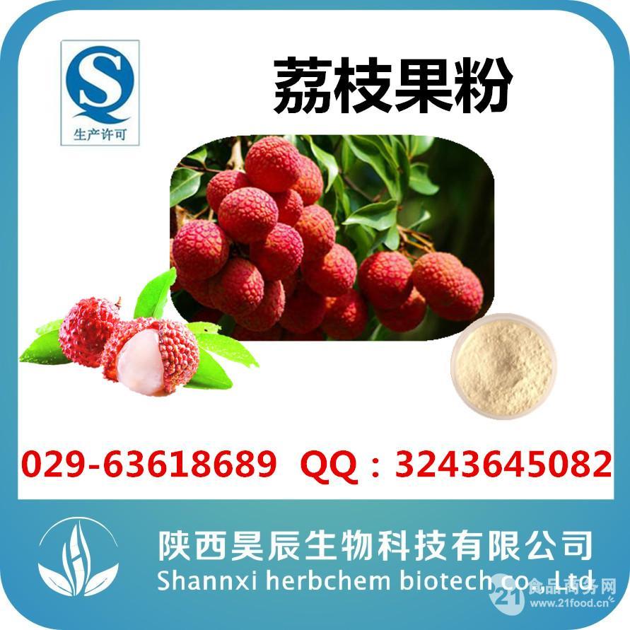 荔枝果果粉