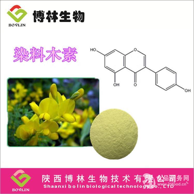 优质染料木素 金雀异黄酮98%  包邮