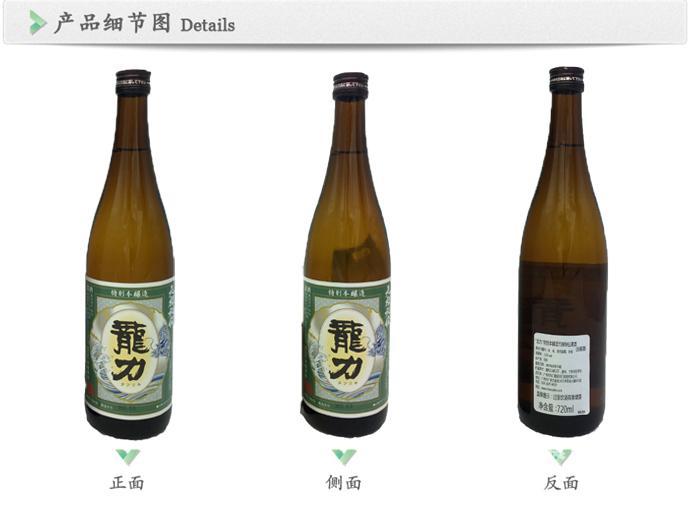 日本清酒720ml特别本酿造元禄秘伝清酒w1204