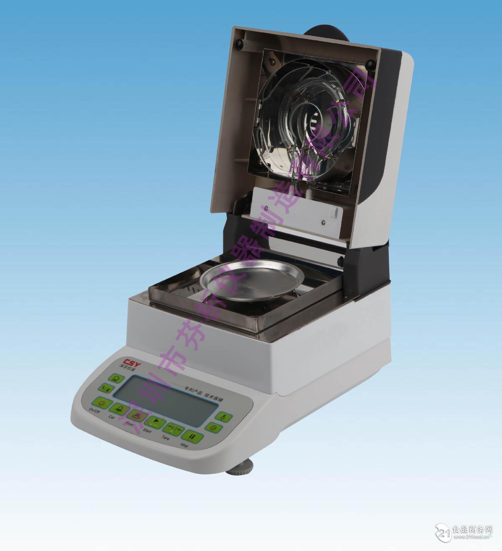CSY-H3红外线水分测定仪