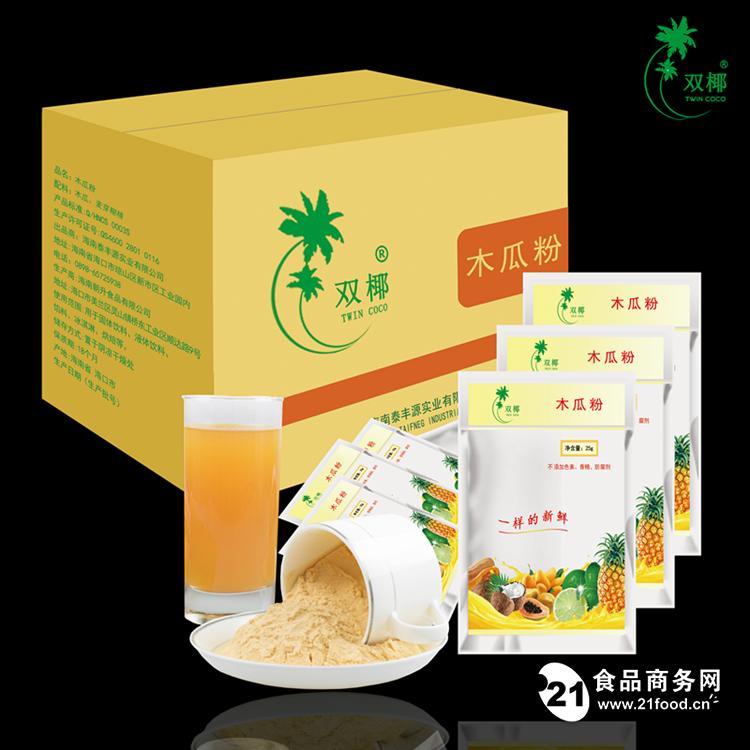 海南双椰木瓜粉厂家 纯天然木瓜粉 不含香精色素 厂家直销