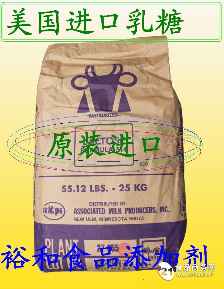 河南郑州进口乳糖报价