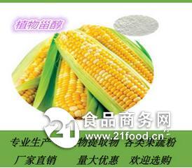玉米纤维粉,玉米多肽,玉米蛋白,厂家包邮