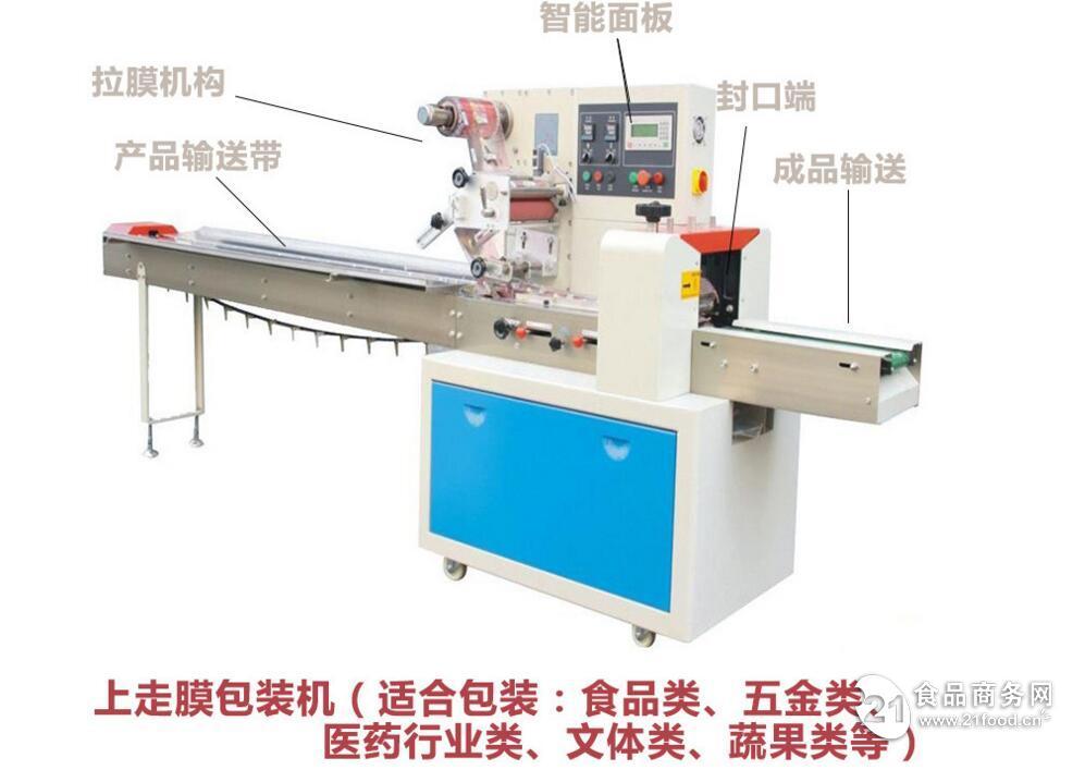 厂家直销  蛋黄沙琪玛枕式包装机械设备